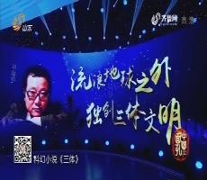 中国面孔:流浪地球之外 独创三体文明——刘慈欣