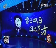 中国面孔:雷鸣四海 日出东方——曹禺