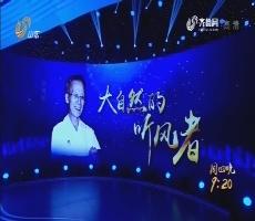 中国面孔:大自然的听风者——竺可桢