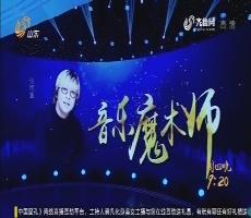 20161124《中国面孔》:大自然的听风者——竺可桢