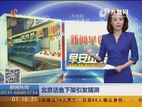 新闻早评:北京活鱼下架引发猜测