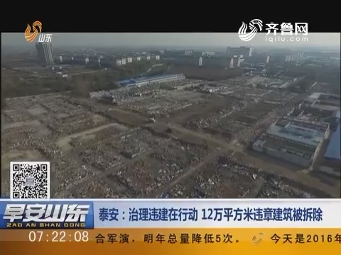 泰安:治理违建在行动 12万平米违章建筑被拆除