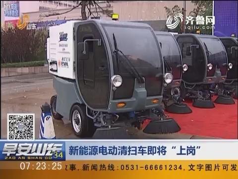 """新能源电动清扫车即将""""上岗"""""""