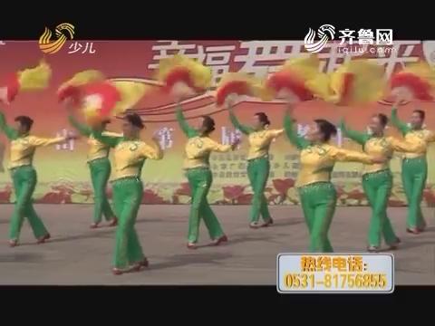 20161125《幸福舞起来》:山东省第二届中老年广场舞大赛——莱芜站晋级赛回顾