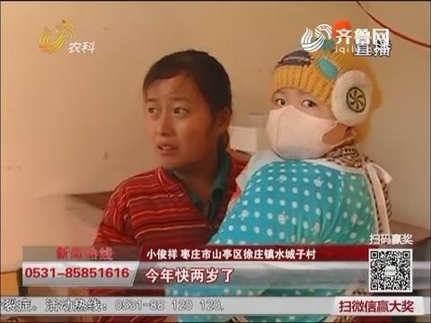 枣庄:不幸!一岁娃得白血病