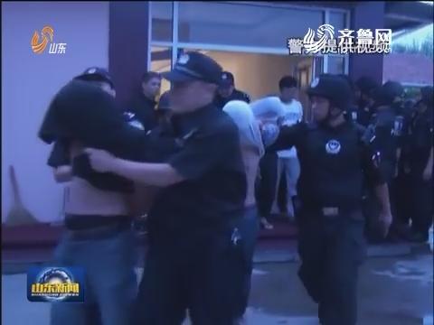 """山东:拉天网 擒拿""""偷油大盗"""""""