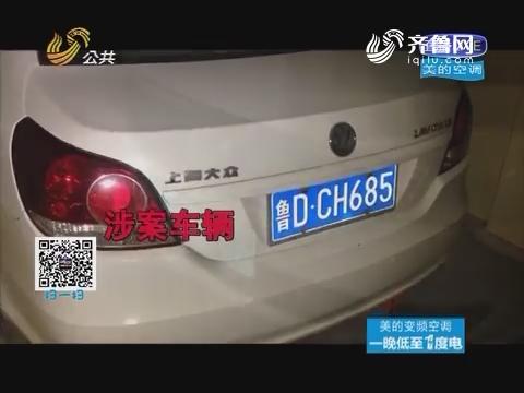 """枣庄:""""11.23""""抢劫案24小时告破 39岁嫌疑人一直藏在家中"""