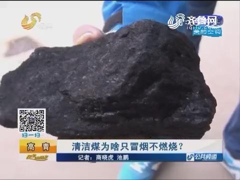 高青:清洁煤为啥只冒烟不燃烧?