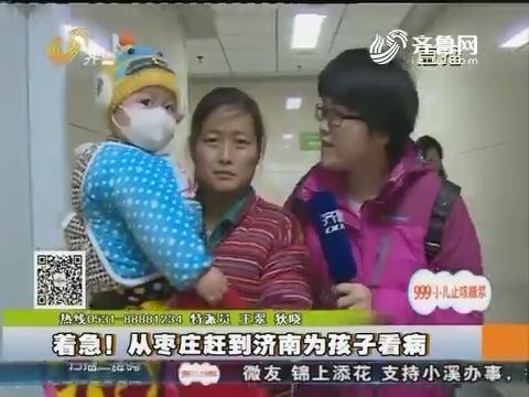 着急!从枣庄赶到济南为孩子看病