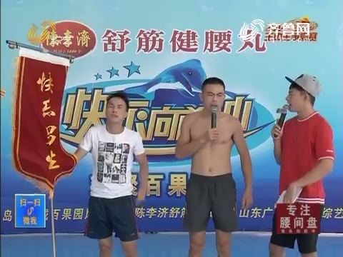 快乐向前冲:刘光照惨遭刘宁套路被扔下水