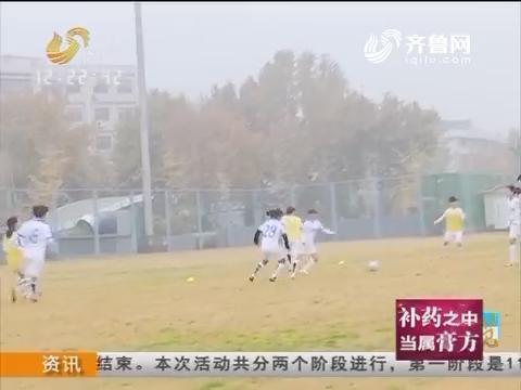 山东军团竞技场:备战全运 山东青年女足全力备战