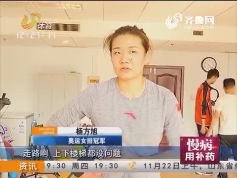 山东军团竞技场:杨方旭——我很好 别担心