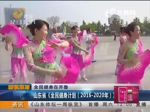 全民健身在齐鲁:山东省《全民健身计划(2016-2020年)》