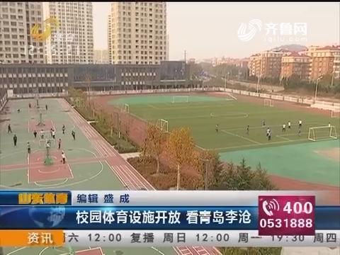 全民健身在齐鲁:校园体育设施开放 看青岛李沧