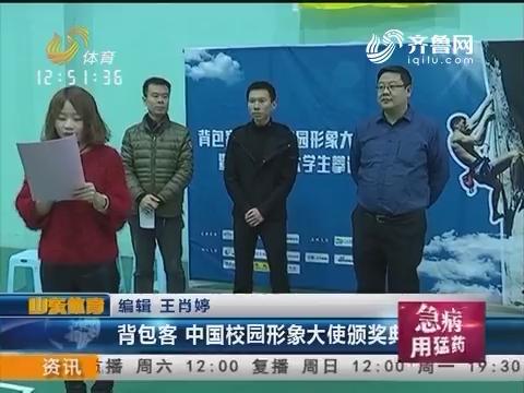 全民健身在齐鲁:背包客 中国校园形象大使颁奖典礼