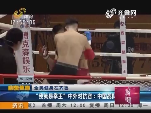 """全民健身在齐鲁:""""我就是拳王""""中外对抗赛——中国战队"""