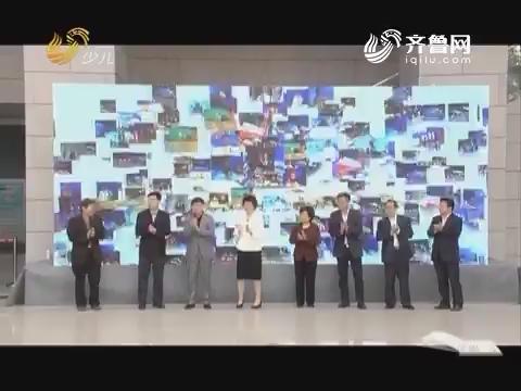 20161126《国学小名士》:回顾2016年山东省第三届国学小名士经典诵读电视大赛