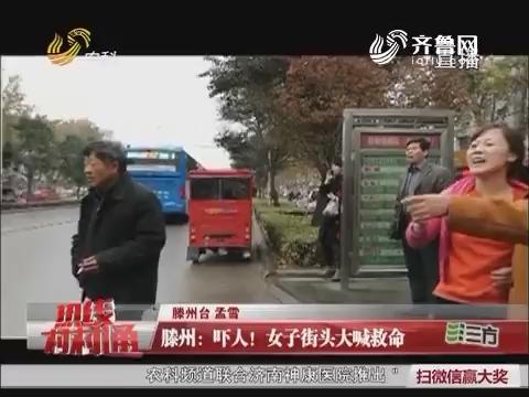 滕州:吓人!女子街头大喊救命