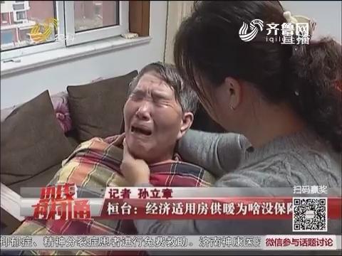 桓台:经济适用房供暖为啥没保障