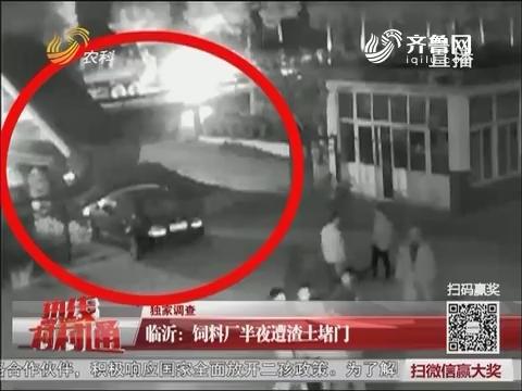 【独家调查】临沂:饲料厂半夜遭渣土堵门