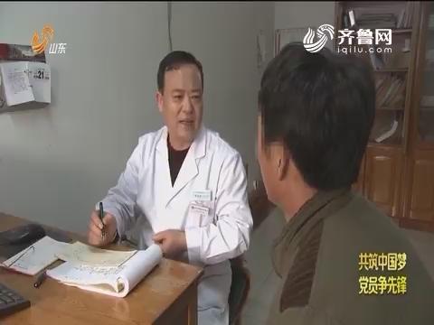 20161126《齐鲁先锋》:党员风采·共筑中国梦党员争先锋 董安保——为麻风病人撑起一片天空