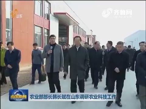农业部部长韩长赋来山东调研农业科技工作