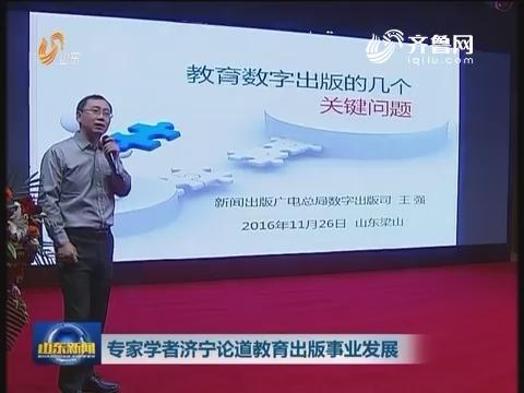 专家学者济宁论道教育出版事业发展