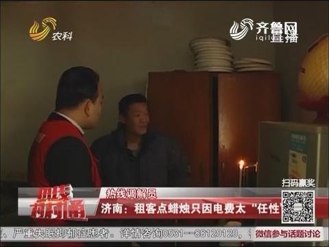 """【热线调解员】济南:租客点蜡烛只因电费太""""任性"""""""