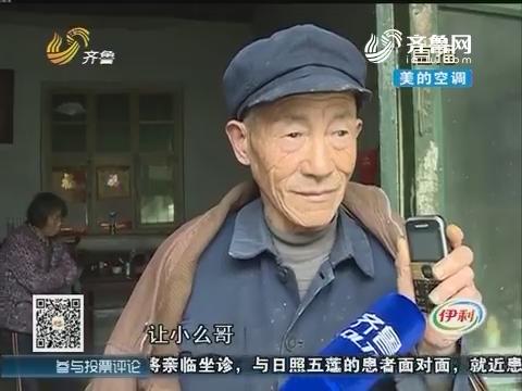 泰安:儿子求助 希望帮助安慰父亲