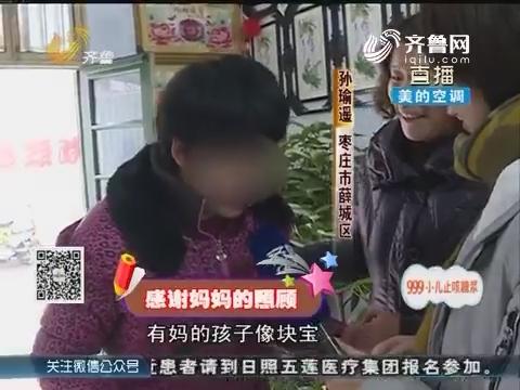 枣庄:一位残障女孩的小心愿