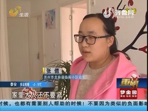 【重磅】滨州:小区不供暖 业主心里凉
