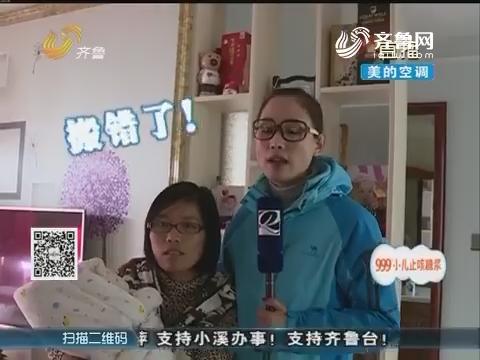 济南:过日子搬新家 家中无暖太坑人