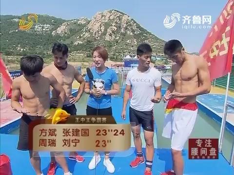 快乐向前冲:周瑞刘宁组合发挥优势跑出23秒05