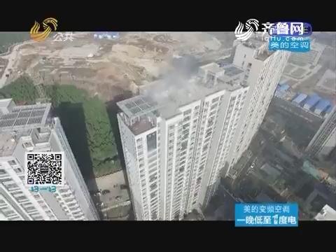 济南:草山岭28层高楼突发大火 多人被困楼上