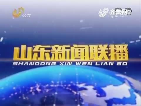 2016年11月26日山东新闻联播完整版