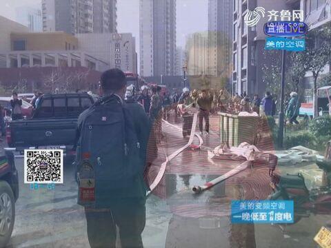 济南:四名工友化身蜘蛛侠 火场紧急救人