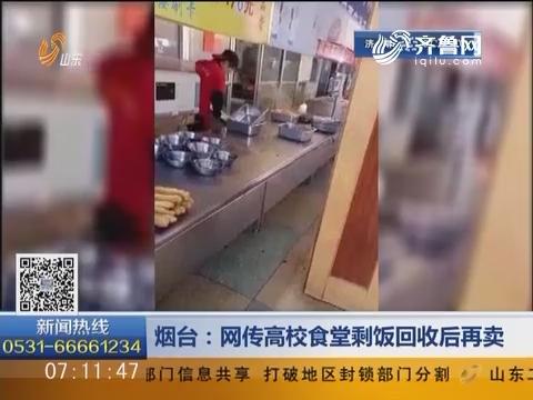 烟台:网传高校食堂剩饭回收后再卖