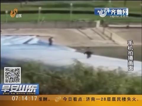 济宁:小学生落水 众人合力营救