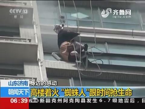 """山东济南:身边的感动——高楼着火""""蜘蛛人""""跟时间抢生命"""