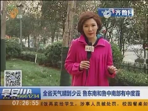 早安山东探天气:山东省天气晴到少云 鲁东南和鲁中南部有中度霾