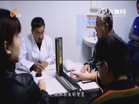 20161127《新杏坛》:养生切忌跟风和起哄