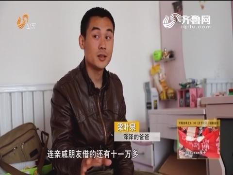"""20161127《天下父母》:""""大米哥""""的救子记"""
