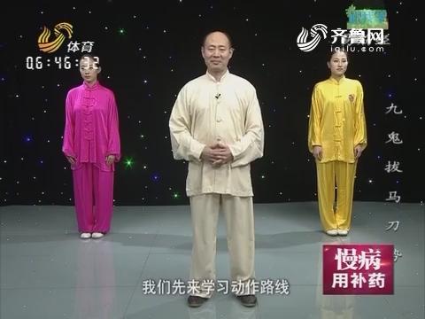 20161127《跟我学》:九鬼拔马刀势