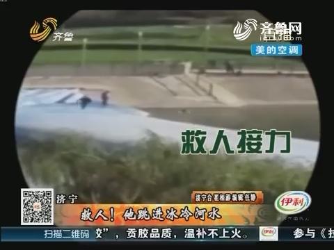 济宁:救人!他跳进冰冷河水