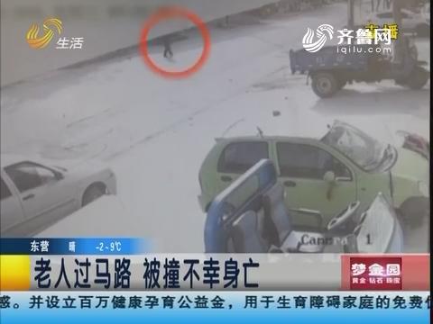 临沂:老人过马路 被撞不幸身亡