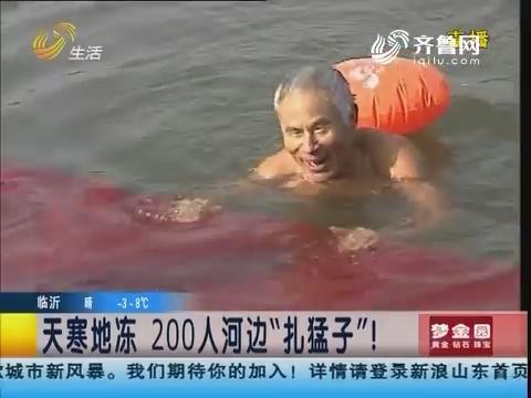 """菏泽:天寒地冻 200人河边""""扎猛子""""!"""