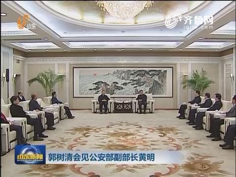 郭树清会见公安部副部长黄明