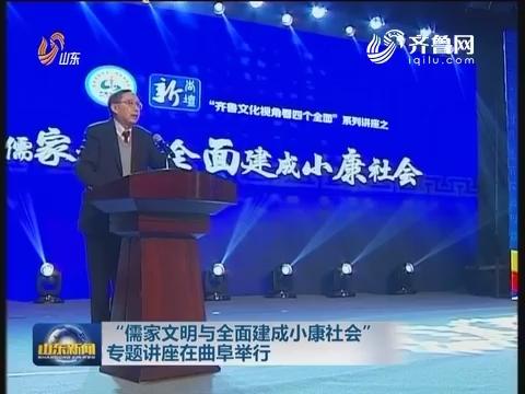 """""""儒家文明与全面建成小康社会""""专题讲座在曲阜举行"""
