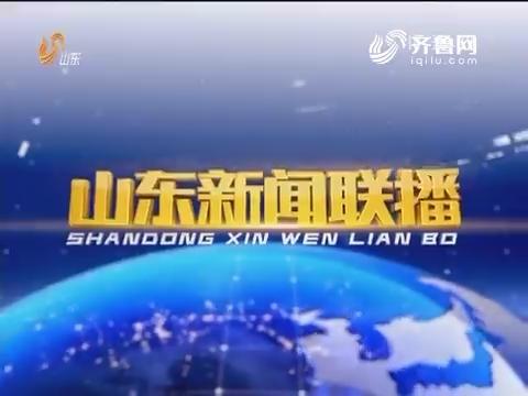 2016年11月27日山东新闻联播完整版