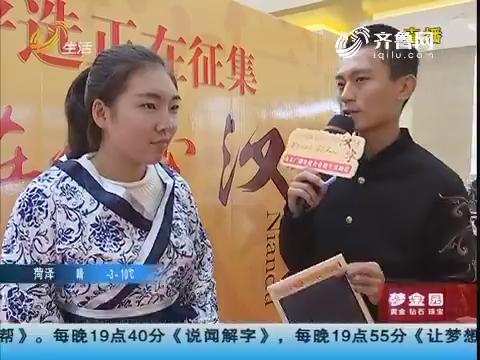 济南:哪个字最能概括你的2016年?
